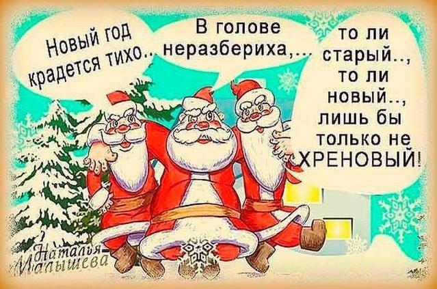 Нажмите на изображение для увеличения Название: 15473036195otkrytka-staryj-novyj-godesize680450038ssl1.jpg Просмотров: 0 Размер:53.2 Кб ID:16093
