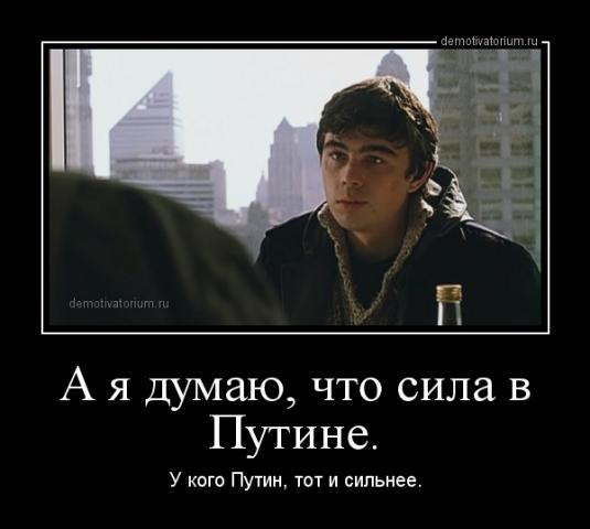 Название: demotivatorium_ru_a_ja_dumau_chto_sila_v_putine_53325.jpg Просмотров: 383  Размер: 26.1 Кб