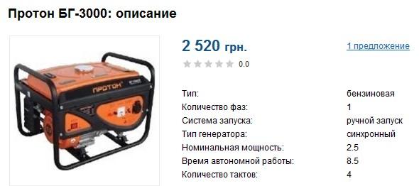 Название: генератор БГ 3000 1.jpg Просмотров: 268  Размер: 35.5 Кб
