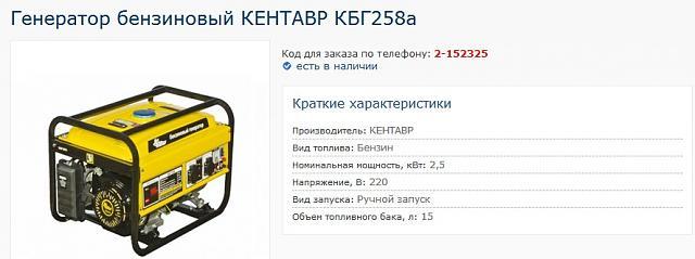 Нажмите на изображение для увеличения Название: генератор кентавр 1.jpg Просмотров: 32 Размер:21.7 Кб ID:4359