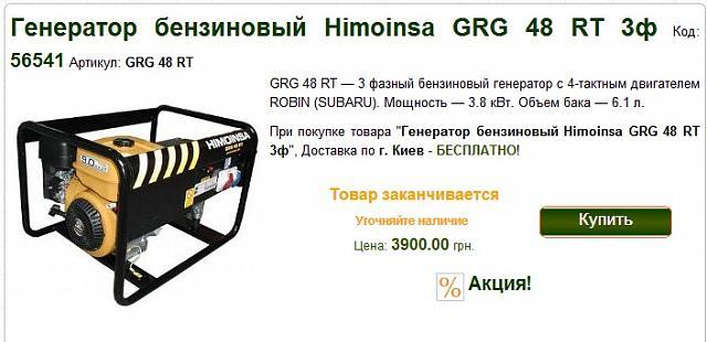 Нажмите на изображение для увеличения Название: генератор Himoinsa.jpg Просмотров: 25 Размер:32.3 Кб ID:4361